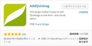 AddQuicktagのインストール画面