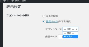 WordPressフロントページの選択