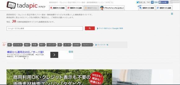 無料写真素材検索サイトtadapic