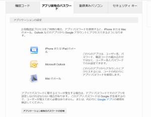 アプリケーションの設定画面。「アプリケーション固有のパスワードの管理」をクリック。