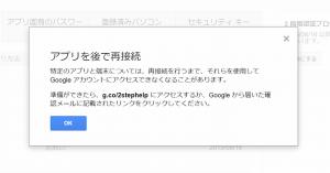 アプリを後で再接続画面。「OK」をクリック。