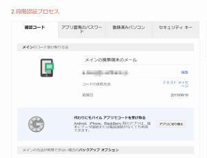 2段階認証プロセス画面。「アプリ固有のパスワード」タブをクリック。