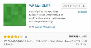 ワードプレスのプラグイン「WP Mail SMTP」のインストール