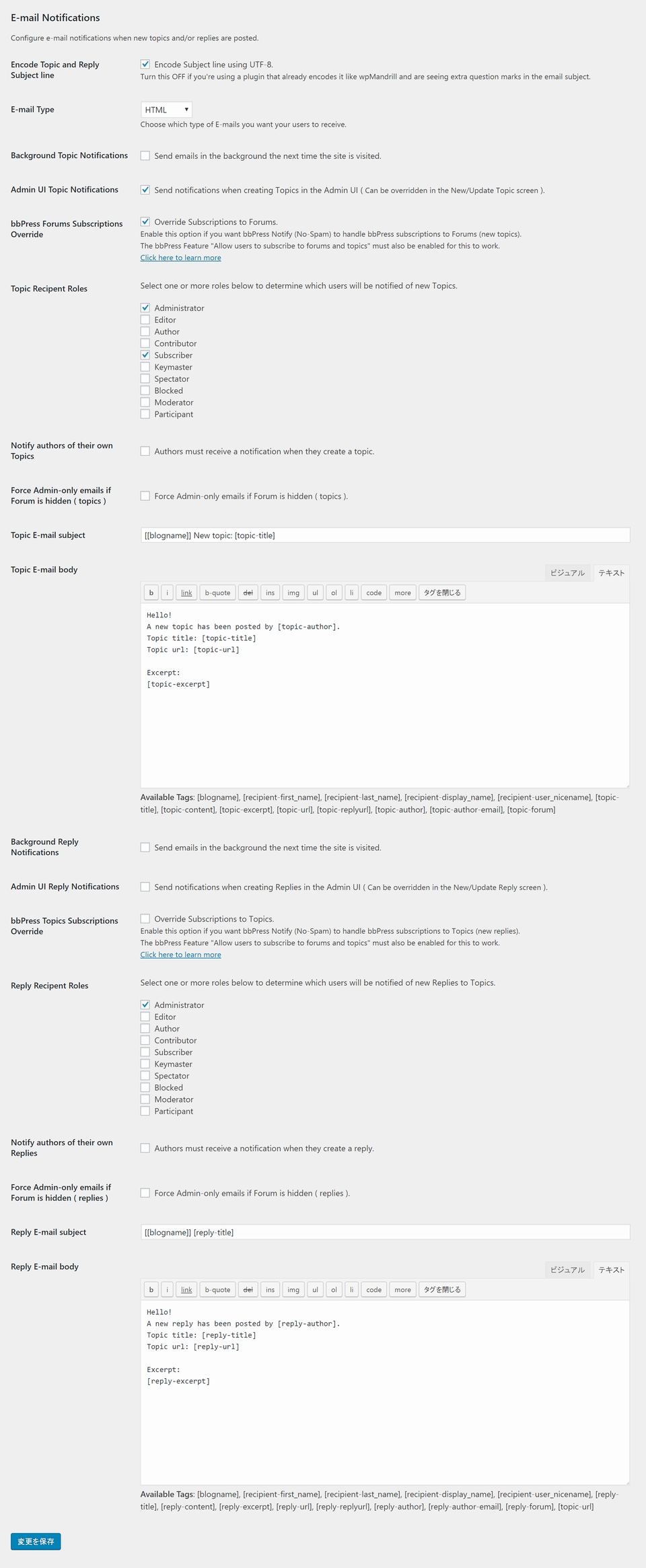 bbpressの通知メールの件名 内容をカスタマイズする方法 左坊のメモ帳