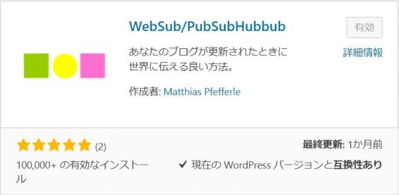WebSubPubSubHubbub