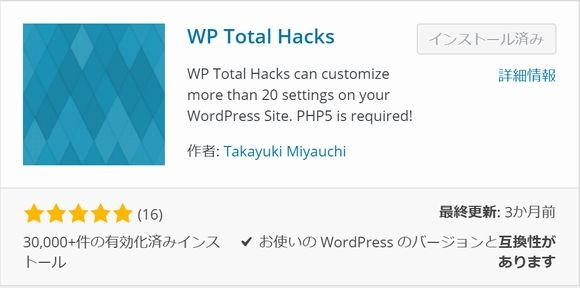 WP Total Hacks