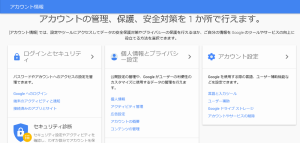 Googleアカウント情報画面。「ログインとセキュリティ」をクリック。