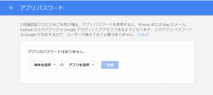 アプリパスワード画面。「端末を選択」欄で「その他」を選択、名称を入力し「生成」をクリック。