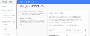Googleログインとセキュリティ画面。「2段階認証プロセス」をクリック。