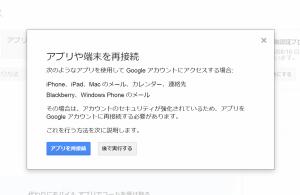 アプリや端末を再接続画面。「後で実行する」をクリック。