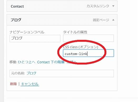 CSS class(オプション)は「custom-link」と入力する
