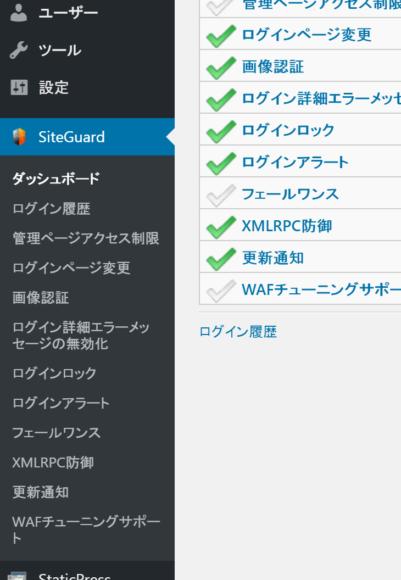 siteguardinstall01_menu