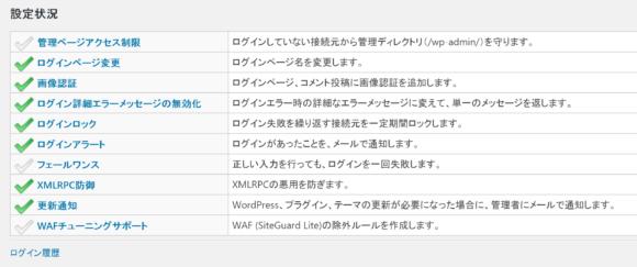 siteguardinstall02_menu