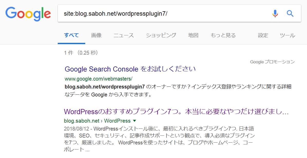 Googleインデックスされた状態の画面