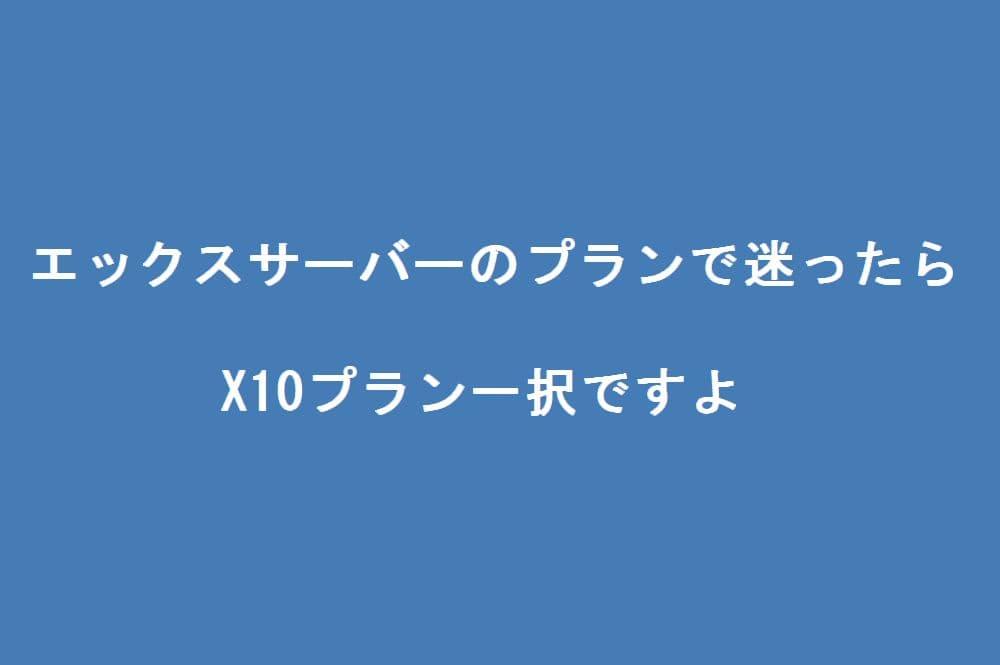 エックスサーバーのおすすめのプランはx10
