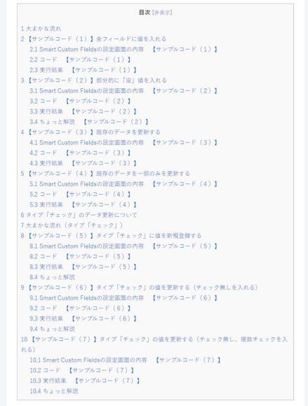 目次 [非表示]1 大まかな流れ 2 【サンプルコード(1)】全フィールドに値を入れる 2.1 Smart Custom Fieldsの設定画面の内容 【サンプルコード(1)】 2.2 コード 【サンプルコード(1)】 2.3 実行結果 【サンプルコード(1)】 3 【サンプルコード(2)】部分的に「空」値を入れる 3.1 Smart Custom Fieldsの設定画面の内容 【サンプルコード(2)】 3.2 コード 【サンプルコード(2)】 3.3 実行結果 【サンプルコード(2)】 3.4 ちょっと解説 【サンプルコード(2)】 4 【サンプルコード(3)】既存のデータを更新する 4.1 Smart Custom Fieldsの設定画面の内容 【サンプルコード(3)】 4.2 コード 【サンプルコード(3)】 4.3 実行結果 【サンプルコード(3)】 5 【サンプルコード(4)】既存のデータを一部のみを更新する 5.1 Smart Custom Fieldsの設定画面の内容 【サンプルコード(4)】 5.2 コード 【サンプルコード(4)】 5.3 実行結果 【サンプルコード(4)】 6 タイプ「チェック」のデータ更新について 7 大まかな流れ(タイプ「チェック」) 8 【サンプルコード(5)】タイプ「チェック」に値を新規登録する 8.1 Smart Custom Fieldsの設定画面の内容 【サンプルコード(5)】 8.2 コード 【サンプルコード(5)】 8.3 実行結果 【サンプルコード(5)】 8.4 ちょっと解説 9 【サンプルコード(6)】タイプ「チェック」の値を更新する(チェック無しを入れる) 9.1 Smart Custom Fieldsの設定画面の内容 【サンプルコード(6)】 9.2 コード 【サンプルコード(6)】 9.3 実行結果 【サンプルコード(6)】 9.4 ちょっと解説 10 【サンプルコード(7)】タイプ「チェック」の値を更新する(チェック無し、複数チェックを入れる) 10.1 Smart Custom Fieldsの設定画面の内容 【サンプルコード(7)】 10.2 コード 【サンプルコード(7)】 10.3 実行結果 【サンプルコード(7)】 10.4 ちょっと解説